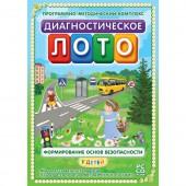 Диагностическое лото. Формирование основ безопасности у детей. Программно-методический комплекс (DVD-box)