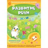 Развитие речи. ПМК (DVD-Box)