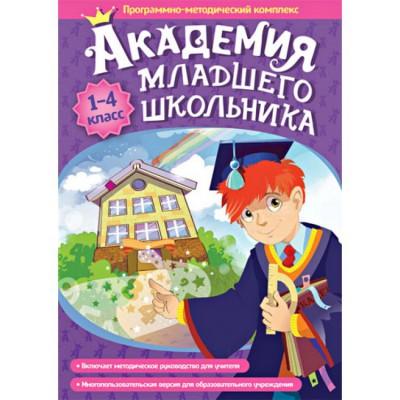 Академия младшего школьника. ПМК (DVD-Box)