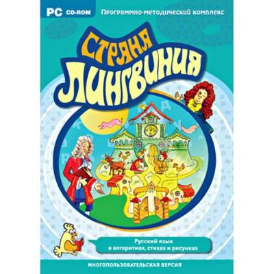 Страна Лингвиния. Русский язык в алгоритмах, стихах и рисунках. ПМК (DVD-Box)