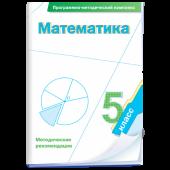 Математика. 5 класс. Программно-методический комплекс (DVD-Box)