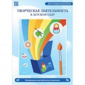 Творческая деятельность в детском саду (DVD-box)