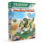 Трицератопс 3D
