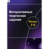 Интерактивные творческие задания. Физика 7–9 класс. Программно-методический комплекс (DVD-box)