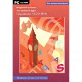 Интерактивные плакаты. Английский язык. Грамматика: части речи. Программно-методический комплекс (DVD-box)