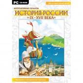 Интерактивные плакаты. История России (IX–XVII вв.) (DVD-box)